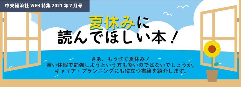 ビジネス専門書Onlineの特集7月号