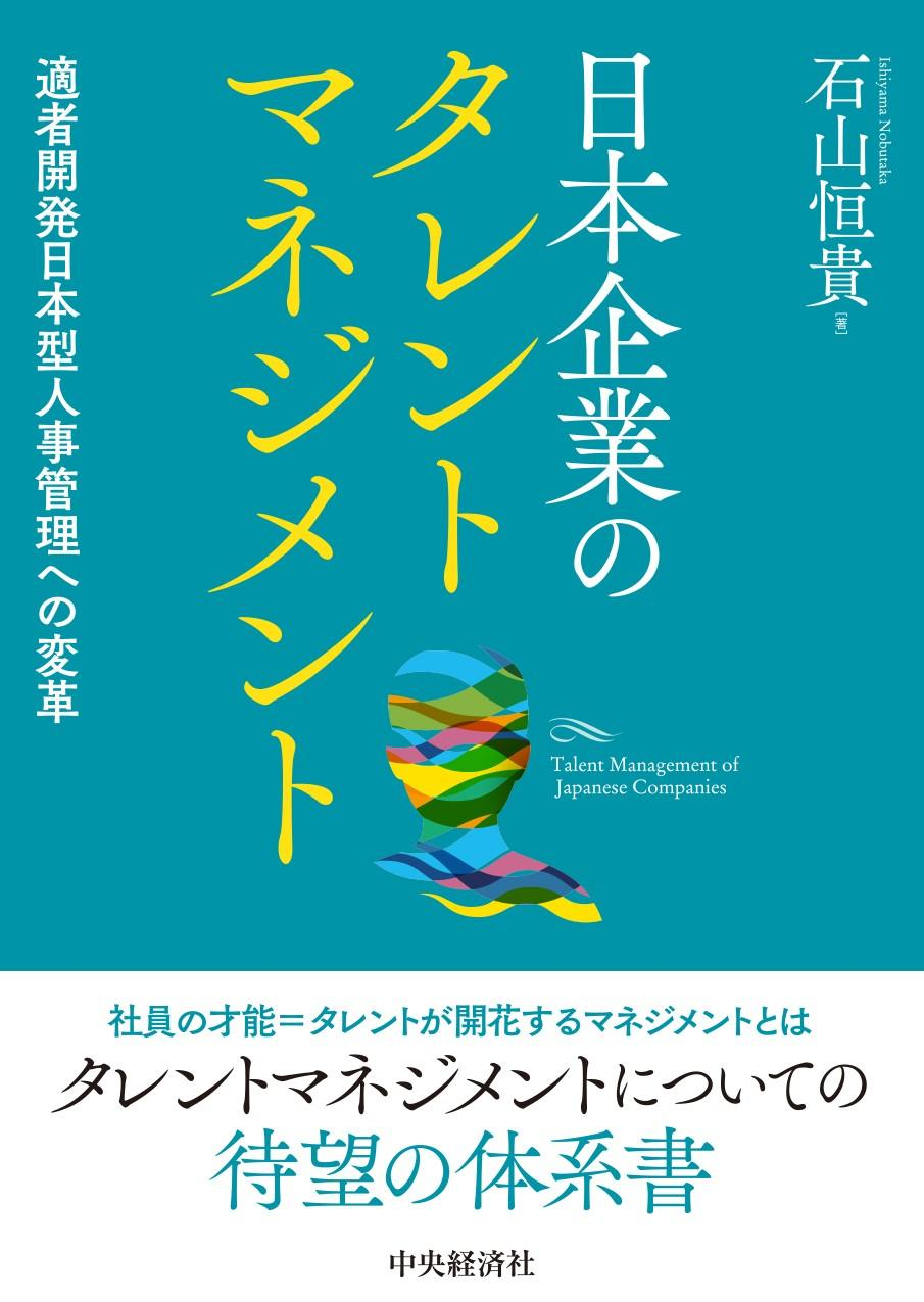 日本企業のタレントマネジメント―適者開発日本型人事管理への変革