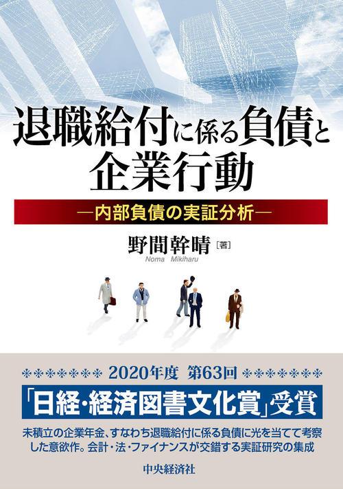 退職給付に係る負債と企業行動―内部負債の実証分析