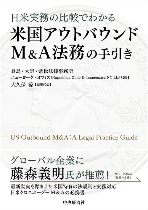 日米実務の比較でわかる米国アウトバウンドM&A法務の手引き