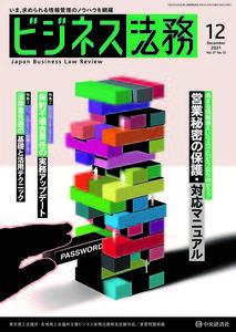 ビジネス法務202112.jpg