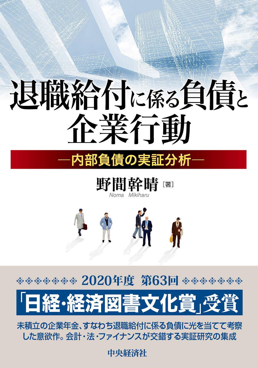 退職給付に係る負債と企業行動