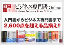 ビジネス専門書オンライン